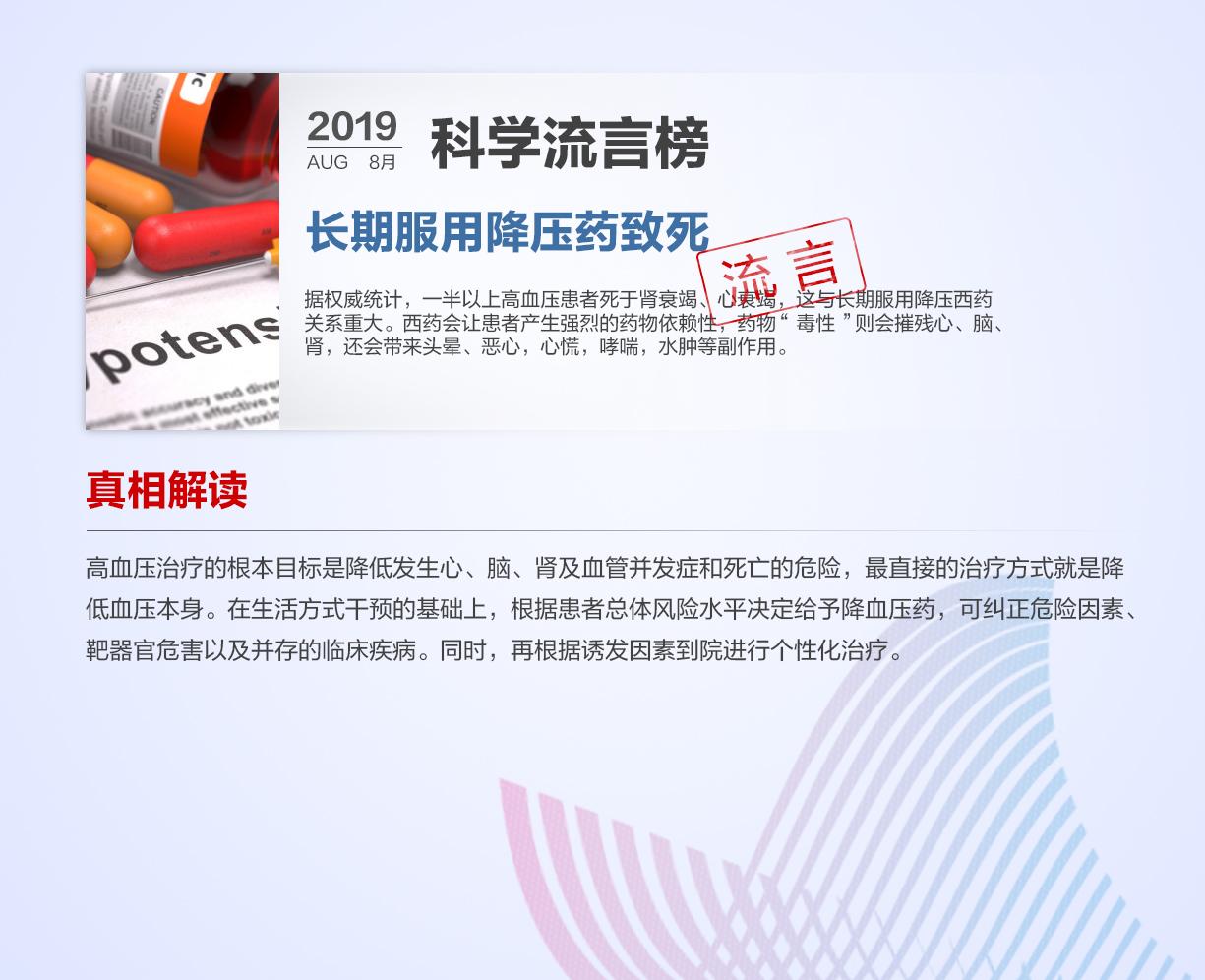 中国科协发布8月
