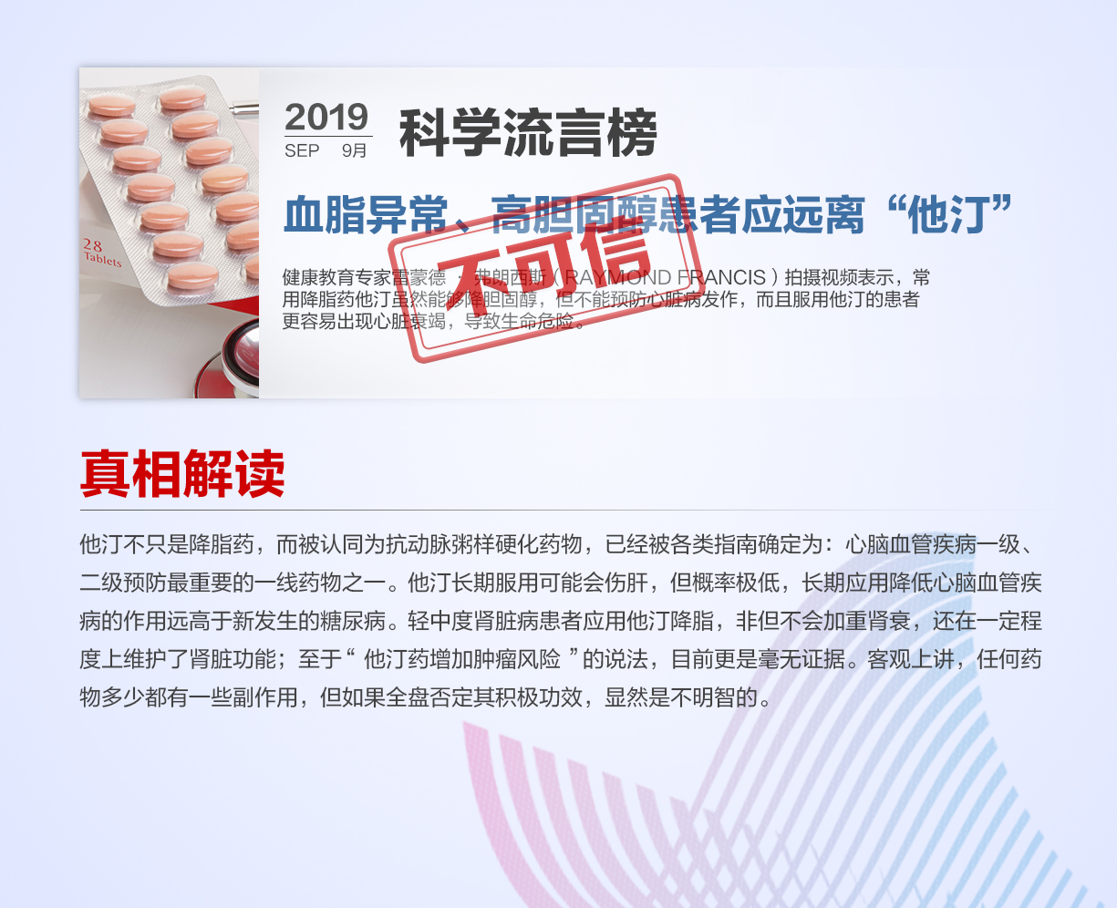 """中国科协发布9月""""科学""""流言榜"""