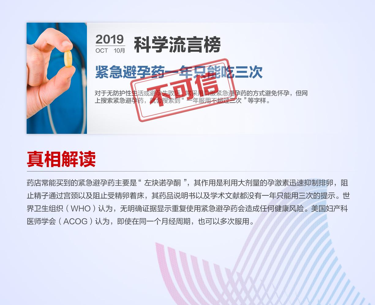 中国科协发布10月