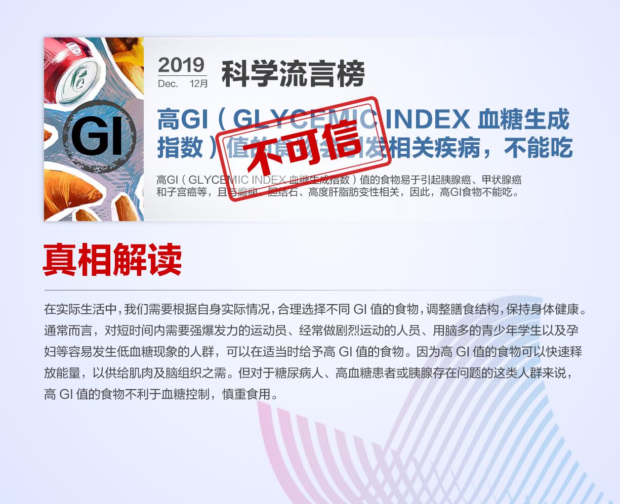 中国科协发布12月