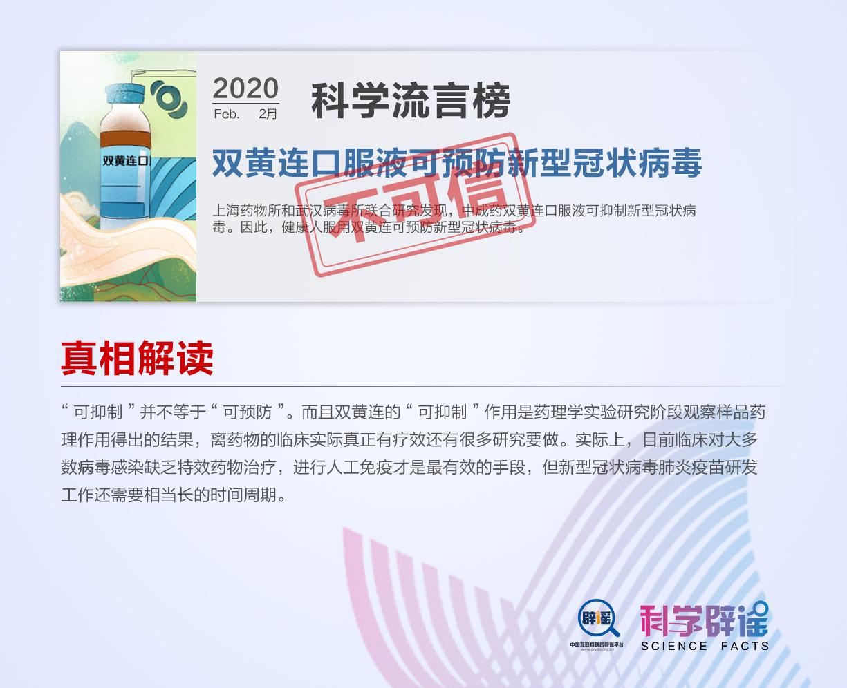 """科学辟谣平台与中国互联网联合辟谣平台共同发布2月""""科学""""流言榜"""