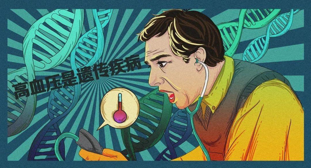 """高血压是遗传疾病,预防也没有用?8月""""科学""""流言榜发布,你中招了吗?"""