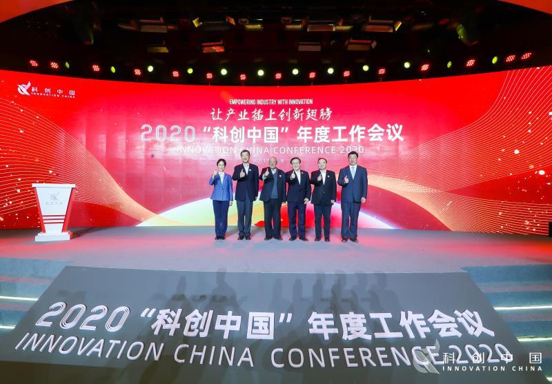 """构建产业发展新格局,促进科技经济融合发展---2020""""科创中国""""年度工作会议在京召开"""
