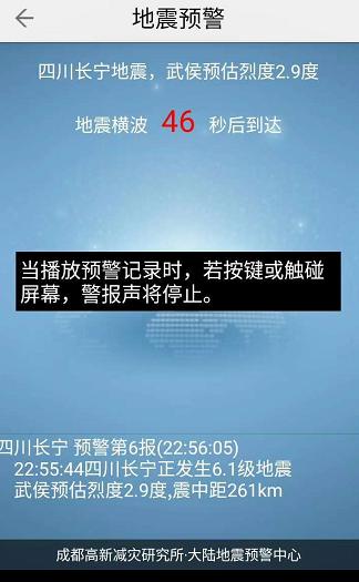 一文详解什么是地震预警?